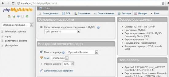 Интерфейс phpMyAdmin
