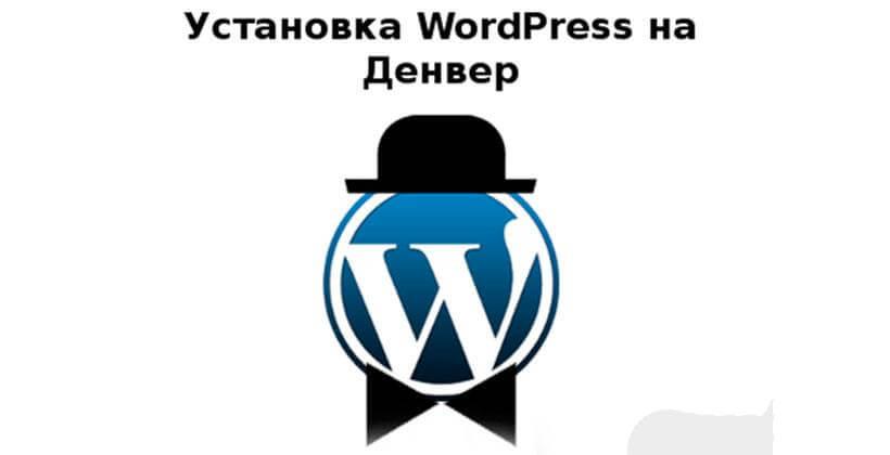Установка Wordpress на Денвер (Denwer)