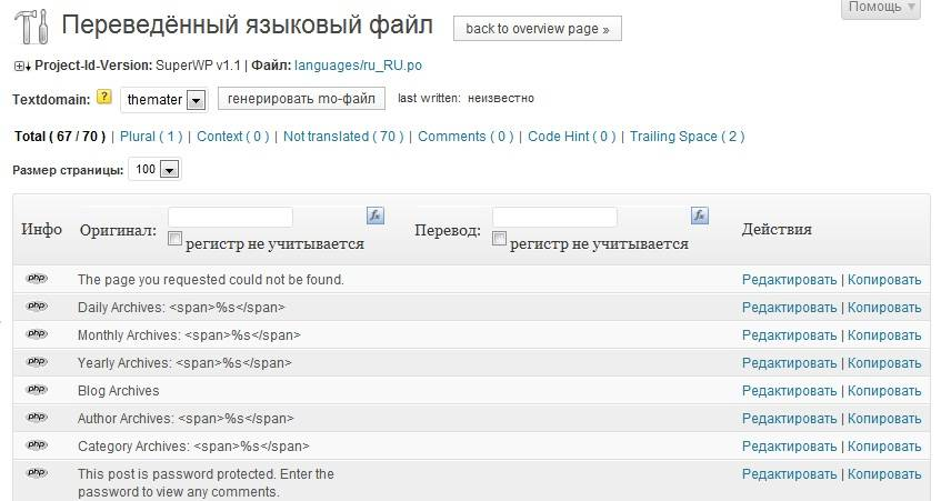 Codestyling Localization редакт файла локализации