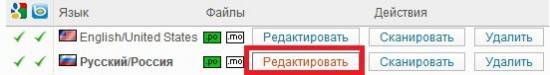 Codestyling Localization редактирование файла локализации