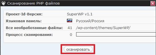 Codestyling Localization скан файла локализации