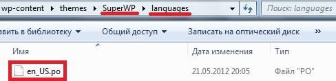 Super WP языки