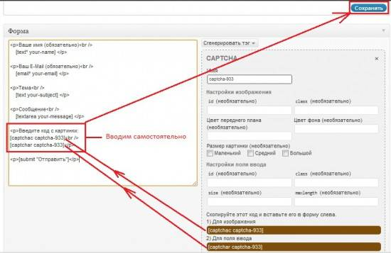 contact_form 7 + contact form 7 + CAPTCHA настройки