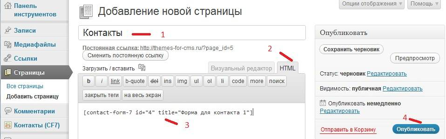 contact form 7 вставка кода в страницу блога