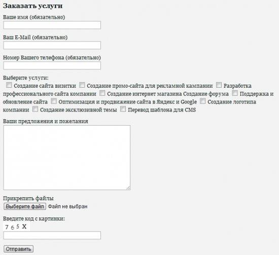 форма заказа услуг сделанная при помощи contact form 7