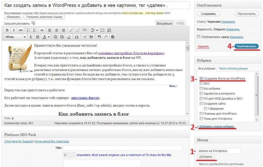 Как сделать ссылку активной на сайте wordpress
