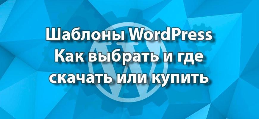 Шаблоны WordPress Как выбрать и где скачать или купить