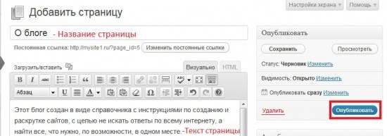 Создаем страницу в WordPress блоге