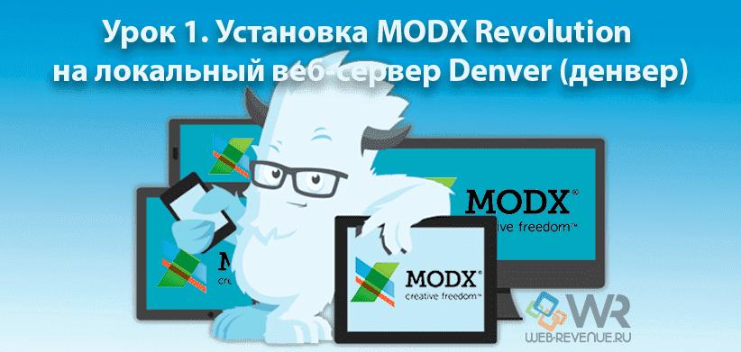 Урок 1. Установка MODx Revolution на локальный веб-сервер Denver (денвер)