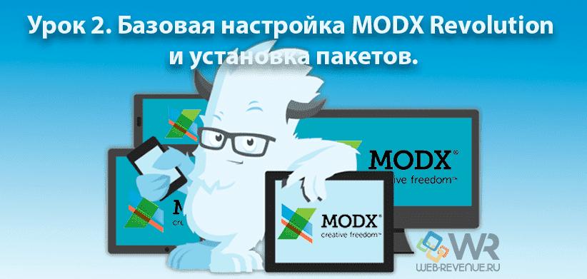 Урок 2. Базовая настройка MODX Revolution и установка пакетов