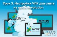 Урок 3. Настройки ЧПУ для сайта на modx Revolution