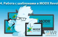 Урок 4. Работа с шаблонами в MODX Revolution