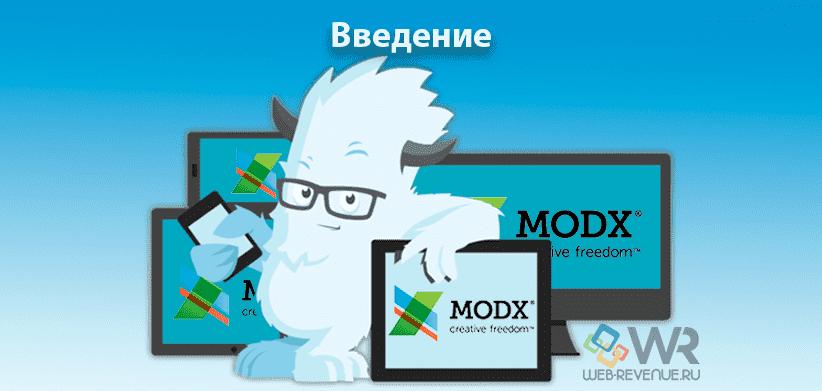 MODx Revolution – введение