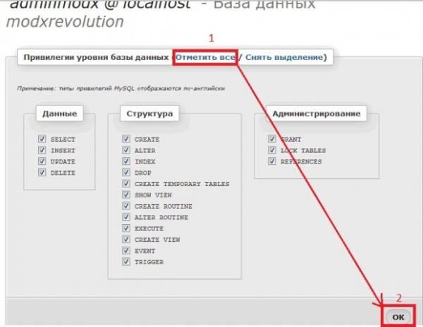 настройка привелегии пользователя в phpMyAdmin