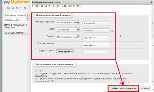 phpMyAdmin добление нового пользователя