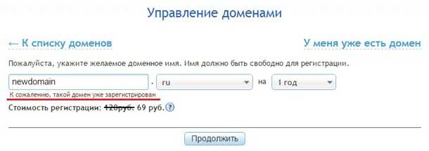 К сожалению, такой домен уже зарегистрирован