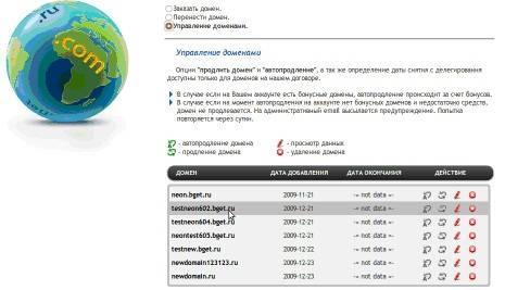 Управление доменами