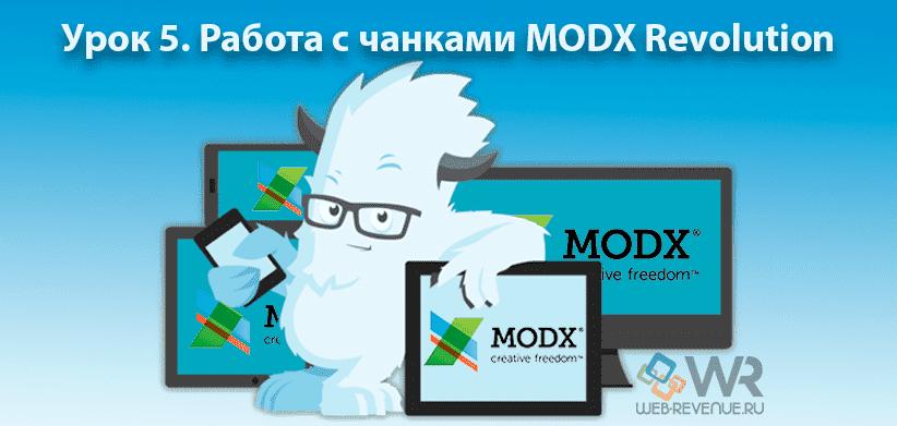 Урок 5. Работа с чанками MODX Revolution