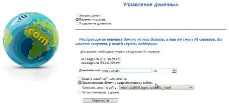 перенос домена от регистратора на хостинг Бегет