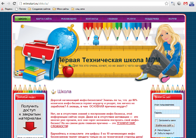 внешний вид чужого сайта