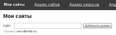 Мегаиндекс -Создаём проект для сайта.