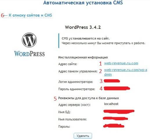 данными для управления сайтом