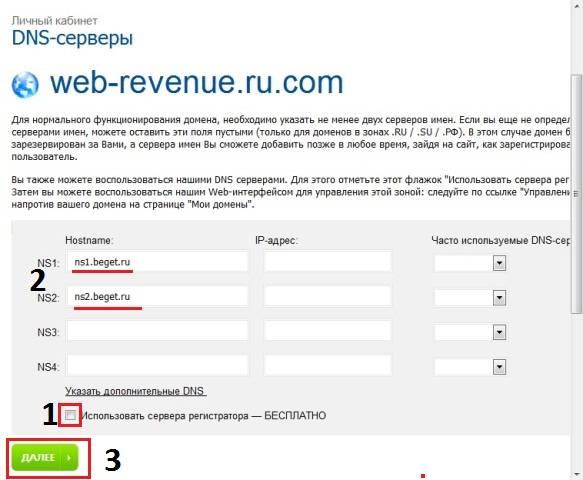 изменяем dns-сервера у регистратора доменов