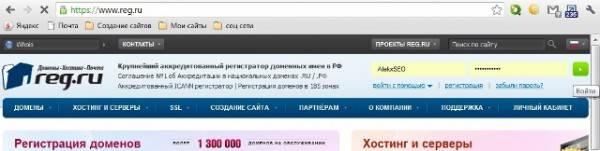 вход в аккаунт на reg.ru