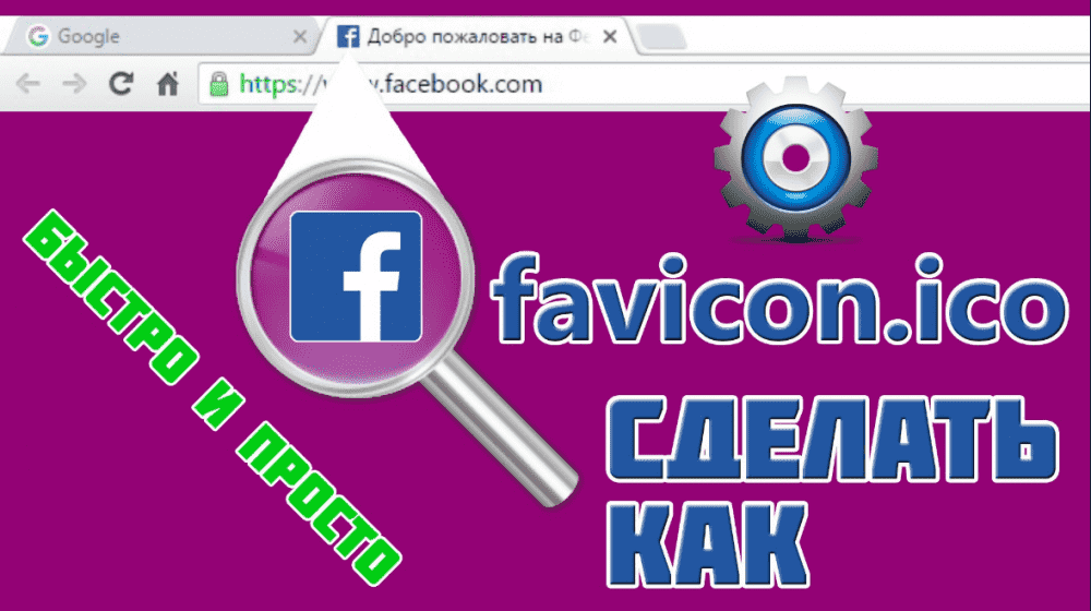 Как сделать favicon для сайта web-revenue.ru