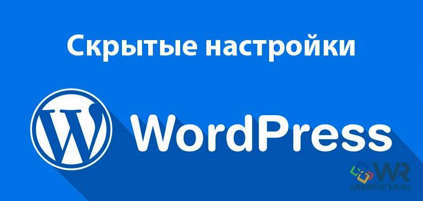 Скрытые настройки WordPress