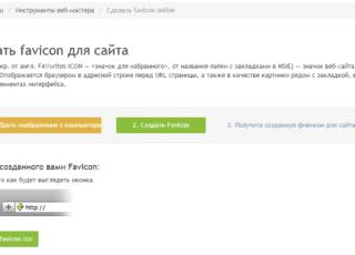 Создание favicon для сайта