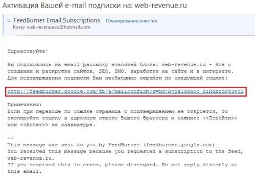 Активация Вашей e-mail подписки