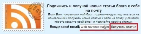 Форма для RSS подписки на е-маил