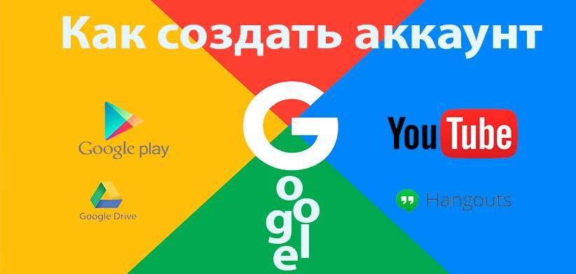 Как создать аккаунт google, google play, youtube, gmail и прочих сервисах от гугл?