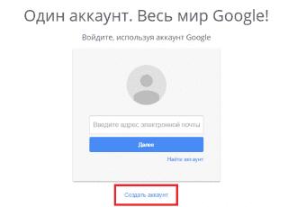 Окно входа в accounts.google.com