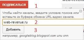 Подписка на RSS через Google Reader