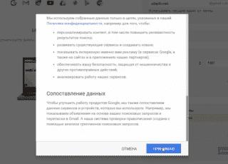 Политика конфиденциаьности google