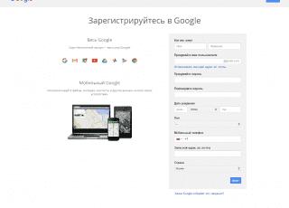 страница регистрации в google