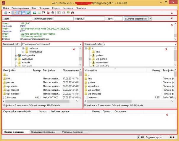 FileZilla- Навигация и расположение окон