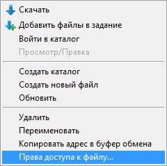 FileZilla - Права доступа к файлу