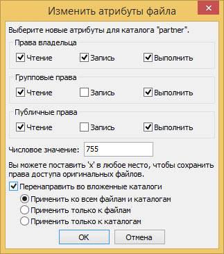 FileZilla - изменение атрибутов файлов