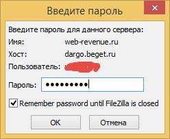 FileZilla - окно авторизации