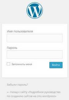 Окно авторизации WordPress