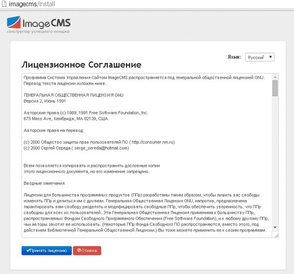 ImageCMS - лицензионное соглашение