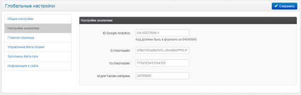 Настройки аналитики для ImageCMS