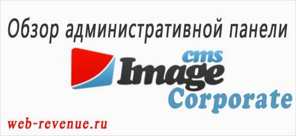 Обзор административной панели ImageCMS Corporate