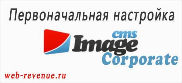 Первоначальная настройка ImageCMS. Часть 1.