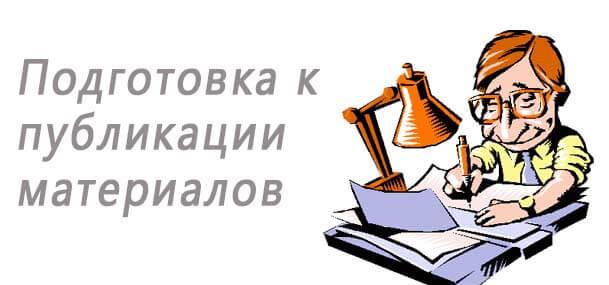 Подготовка к публикации материалов.