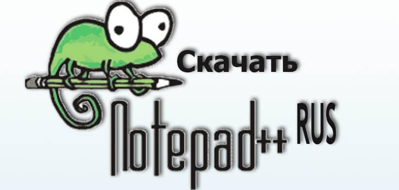 Скачать notepad++ (нотепад) русскую версию