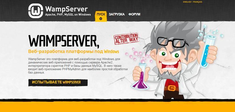 Скачать WampServer